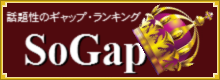 SoGap - 